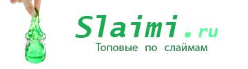 Slaimi.ru - все о слаймах ( лизунах )